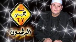 الشيخ محمود القزاز سورتى الكهف ومريم شقرف - طنطا - غربية 01229454381 قناة القيعى