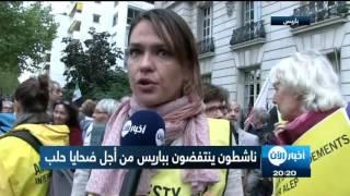 وقفة احتجاجية على المجازر في حلب امام السفارة الروسية في باريس