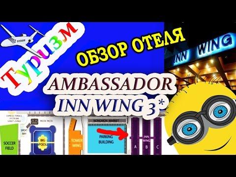 ОТЕЛЬ АМБАССАДОР ИНН ВИНГ: Обзор отеля Ambassador City Jomtien Inn Wing
