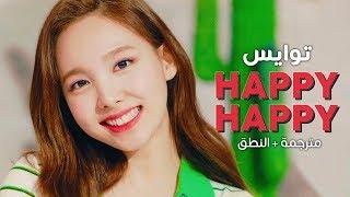 Gambar cover TWICE - Happy Happy / Arabic sub | أغنية توايس / مترجمة + النطق