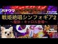 【シンフォギアXD】マリアのバースデー2020 メモリアカード