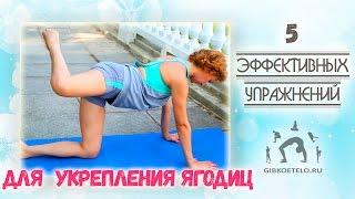 5 Эффективных упражнений для УКРЕПЛЕНИЯ ЯГОДИЦ(Серия