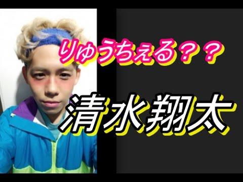 【激似】清水翔太の『しょうちぇる』!!ハロウィン仮装!