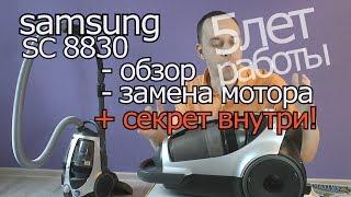 Пылесос циклонный Samsung SC 8830 8860 ОБЗОР работа 5 лет недостатки замена мотора