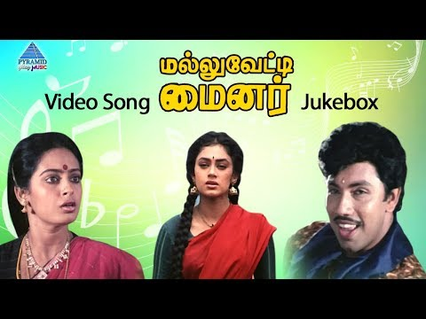 Mallu Vetti Minor Tamil Movie Songs | Video Jukebox | Sathyaraj | Seetha | Shobana | Ilayaraja