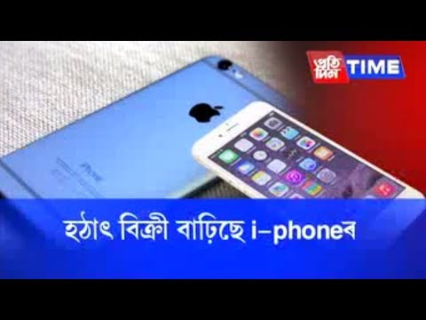 Sudden rise of i-phone sales in Assam create demand and supply dilemma