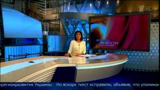 Вечерние новости на Первом канале «Первый канал» 27 12 2014  Первого канала