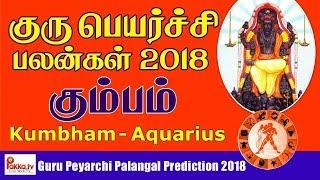 Guru Peyarchi Palangal 2018 - 2019 for Kumbham Rasi (Aquarius) | Kumbham Rasi Predictions