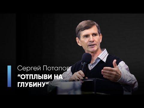 Отплыви на глубину   Епископ Сергей Потапов   23.09.18