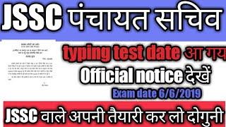 Jssc panchayat sachiv typing test date 2019|| पंचायत सचिव typing date||jssc ldc typing test date