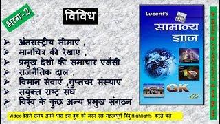Lucent सामान्य ज्ञान G.K - विविध|| Lucent Video notes||PART-2