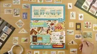 世界の切手コレクション 家族みんなで楽しむ郵便の世界【アシェット・コレクションズ・ジャパン】