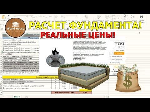 РАСЧЕТ ФУНДАМЕНТА | РЕАЛЬНЫЕ ЦЕНЫ - монолитная плита