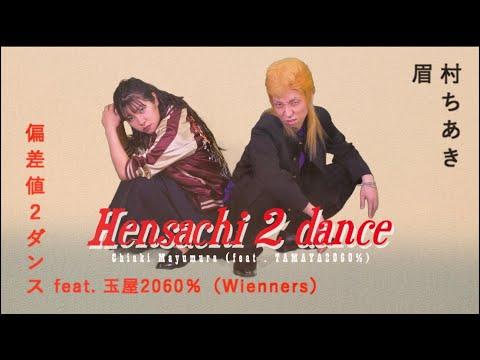 眉村ちあき「偏差値2ダンス feat.玉屋2060%(Wienners)」MV