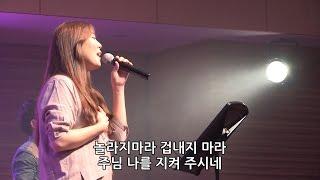 아무것도 두려워말라 + 하나님이시여 - 김윤진 간사 [2016.09.09]