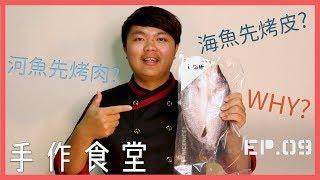 手作食堂 EP.09 - 海魚河魚哪面烤