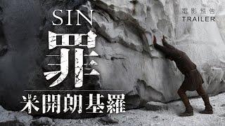 4.17《罪:米開朗基羅》國際中文版預告