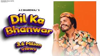 DIL KA BHANWAR || OLD BOLLYWOOD COVER 2021 || A.C.BHARDWAJ || OLD SONG|| HINDI SONG COVER ||BS FILMS