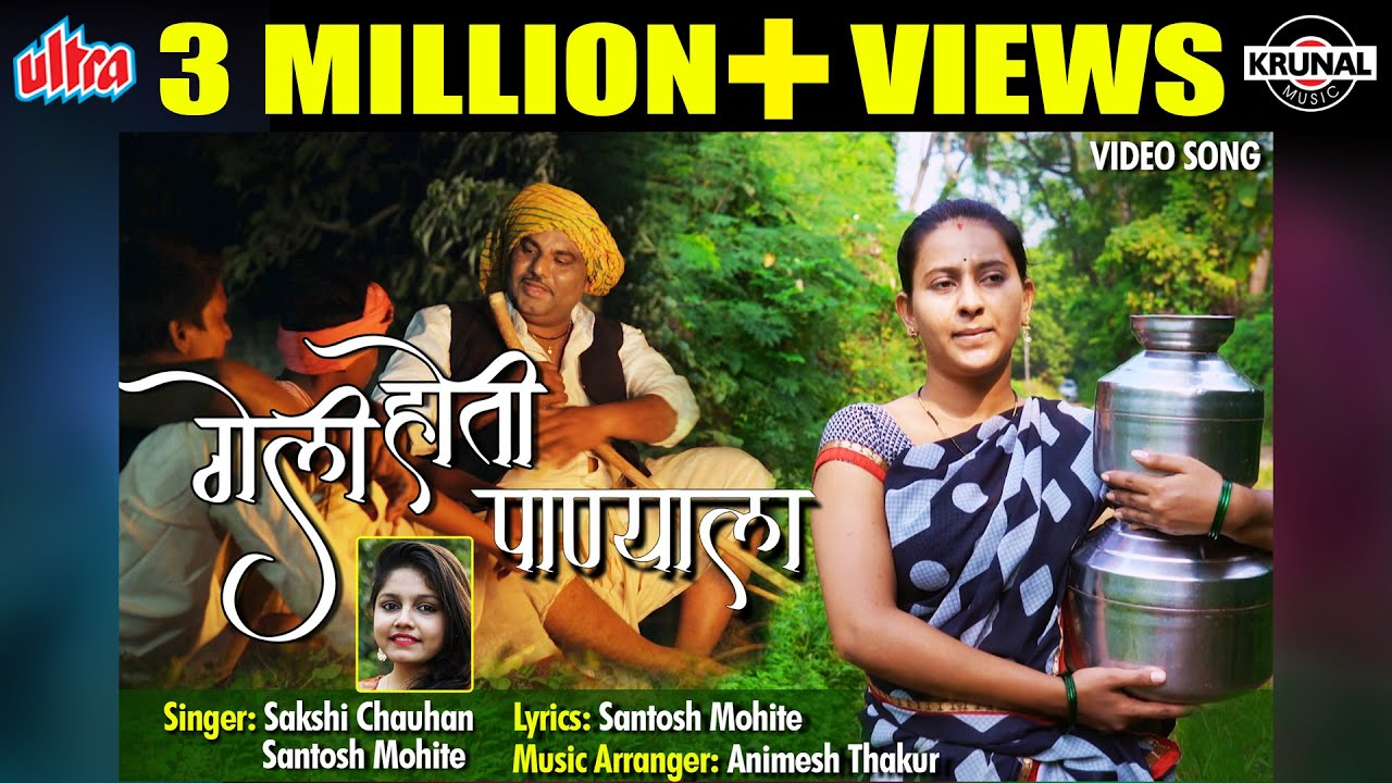 गेली होती पाण्याला | Geli Hoti Panyala | Latest Marathi Gavathi Songs | Official Video