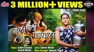 गेली होती पाण्याला   Geli Hoti Panyala   Latest Marathi Gavathi Songs   Official Video