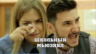 Школьный мьюзикл /ГДЕ ДОМАШКА?!/ DESPACITO cover