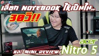 เลือกซื้อ Notebook ให้เป็นใน 30 วิ!!