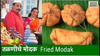 तळणीचे मोदक / Talniche Modak / Fried Modak / Ganapati Special