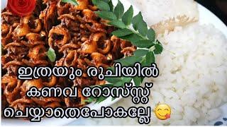 ????Squid Roast|കണവ വരട്ടിയത്|Koonthal Roast kerala style/2019