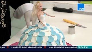 """مطبخ 10/10 - الشيف أيمن عفيفي - الشيف ياسر صلاح - تورتة 3D شكل العروسة """"لعيد ميلاد البنات"""""""