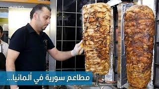 مطاعم سورية في ألمانيا