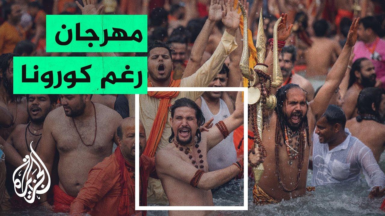 ملايين الهندوس يحتشدون في نهر الغانج المقدس رغم كورونا  - نشر قبل 3 ساعة