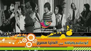 الدنيا مسرح - الحلقة العاشرة