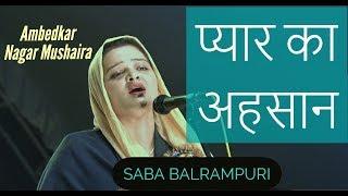 प्यार का अहसान  Saba Balrampuri Latest Ambedkar Nagar  Latest Mushaira Waqt Media