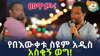 የበእውቀቱ ስዩም አዲስ አስቂኝ ወግ! | Ethiopian Comedy | Bewketu Seyoum