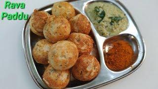 ರುಚಿಯಾದ ಧಿಡೀರ್ ರವೆ ಪಡ್ಢು | Instant Rava Paddu Recipe Kannada | Instant Appe Recipe in k