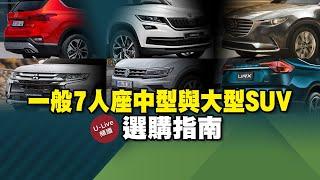 【選購指南】兩百萬內7人座與大型SUV總整理 Kodiaq / Tiguan / URX / Santa Fe / Sorento / CX-9 / Outlander | U-Live 直播