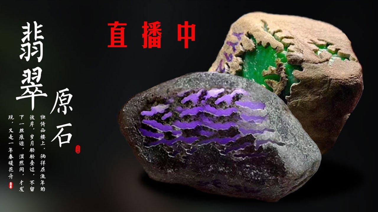 缅甸 天然 翡翠 原石 玉石 加工订制手镯戒指吊坠项链 现场直播放漏7.5