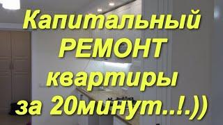 Ремонт капитальной квартиры за 20минут!..)).