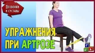 КАК ЛЕЧИТЬ АРТРОЗ и какую гимнастику можно делать при Артрозе?