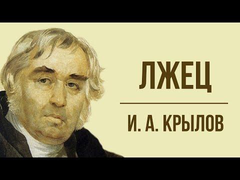 «Лжец» И. Крылова. Мораль басни