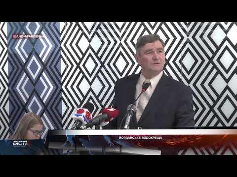 Йорданське Водохреща 2020 у Франківську