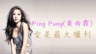 Ping Pung《愛是最大權利》(2004)