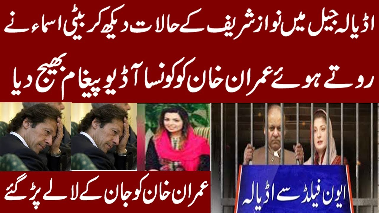 Asma Nawaz Send Audio Message to Imran Khan /HD Video