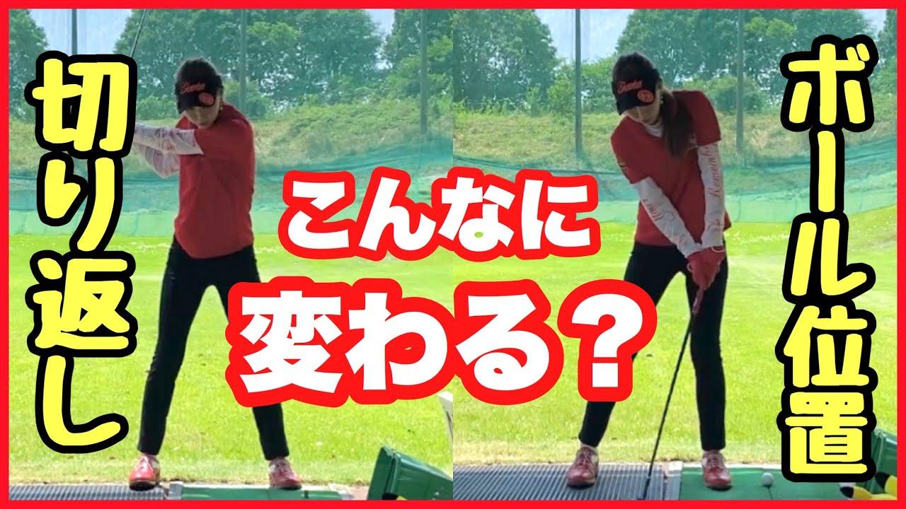【 劇的変化‼️ 】ラウンド後の反省練習で大発見💓#ゴルフ