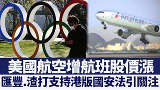 「美國航空」增航班股價漲 東京奧運或簡化|新唐人亞太電視|20200606