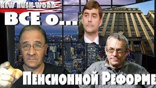 Игорь Яковенко о пенсионной реформе: «Чрезвычайно подлый людоедский закон»