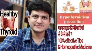 Namaskar dosto is video me maine thyroid ke baare jaankari dee hai , disease aaj kal bahot aam jaise hyperthyroidism goitre th...