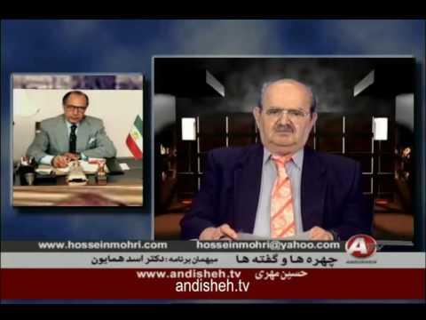 Hossein Mohri, حسين مُهري « ايران ـ آمريکا و جهان ـ ديدگاه اسد همايون »؛