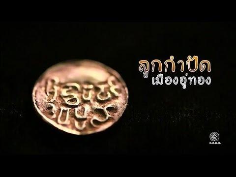 ย้อนหลัง ทุ่งแสงตะวัน   ตอน ลูกกำปัด เมืองอู่ทอง   21-01-60   TV3 Official