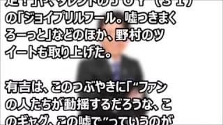 有吉 野村周平の引退ツイートに辛口/有吉弘行のダレトク!?[NEW]. Thanks...
